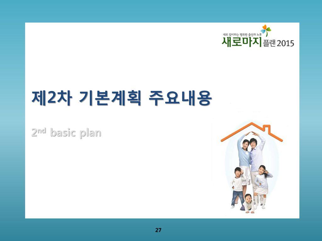 제2차 기본계획 주요내용 2nd basic plan 이번에는 제2차 기본계획에 대해 말씀드리겠습니다.