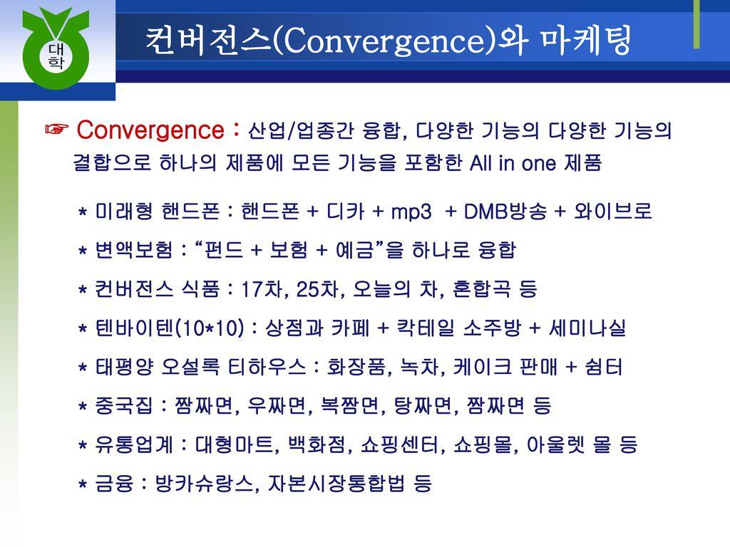 컨버전스(Convergence)와 마케팅