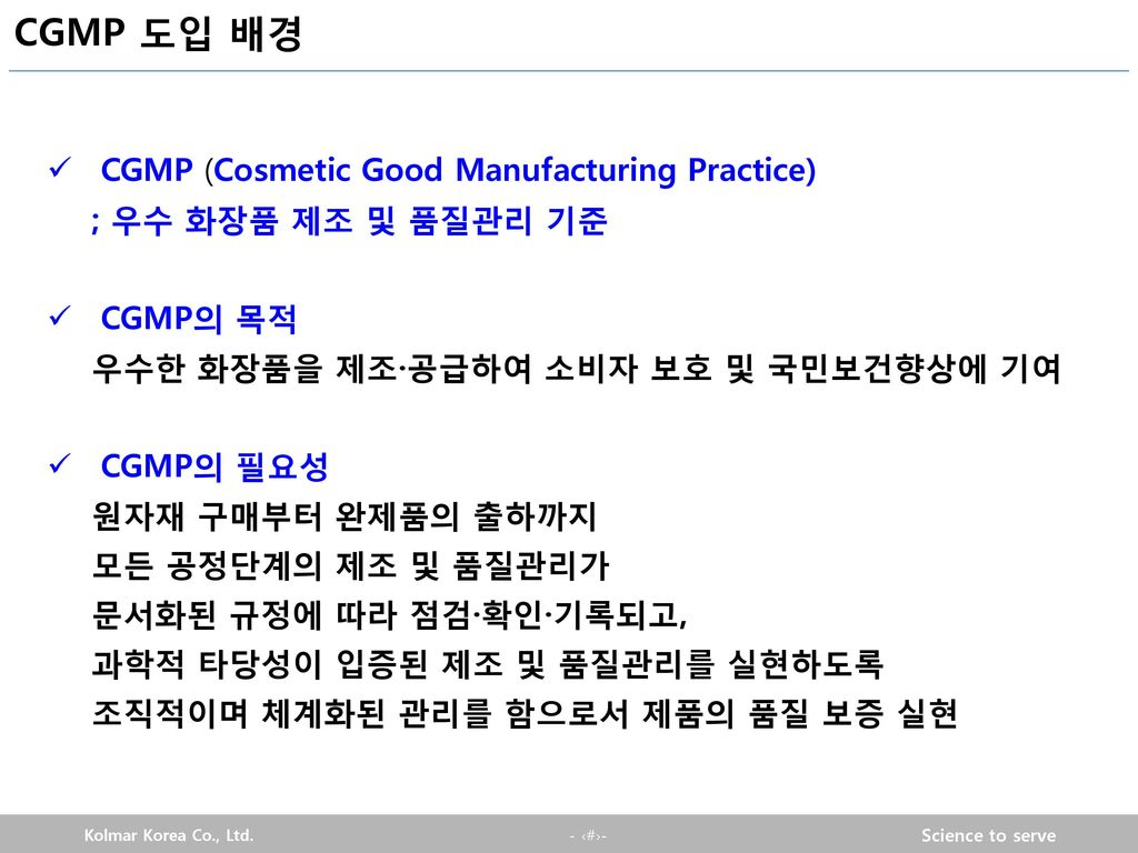 CGMP 도입 배경 CGMP (Cosmetic Good Manufacturing Practice)