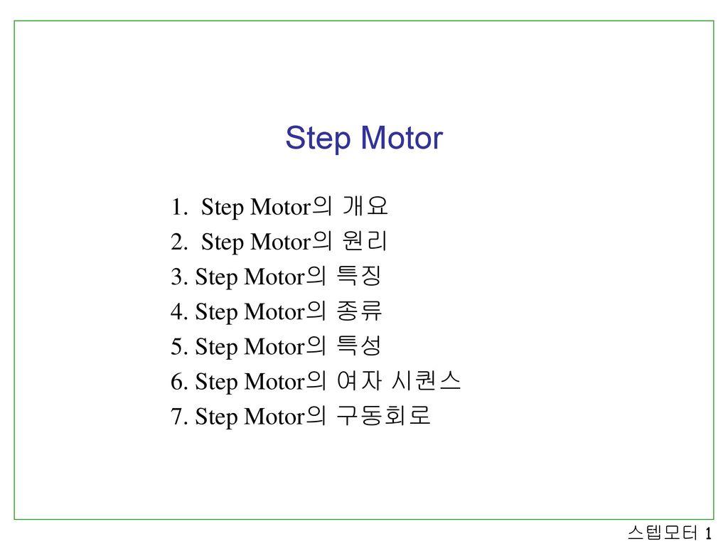 Step Motor Step Motor의 개요 Step Motor의 원리 3. Step Motor의 특징