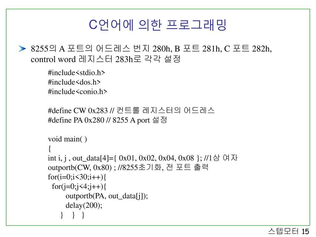 C언어에 의한 프로그래밍 8255의 A 포트의 어드레스 번지 280h, B 포트 281h, C 포트 282h, control word 레지스터 283h로 각각 설정. #include<stdio.h>