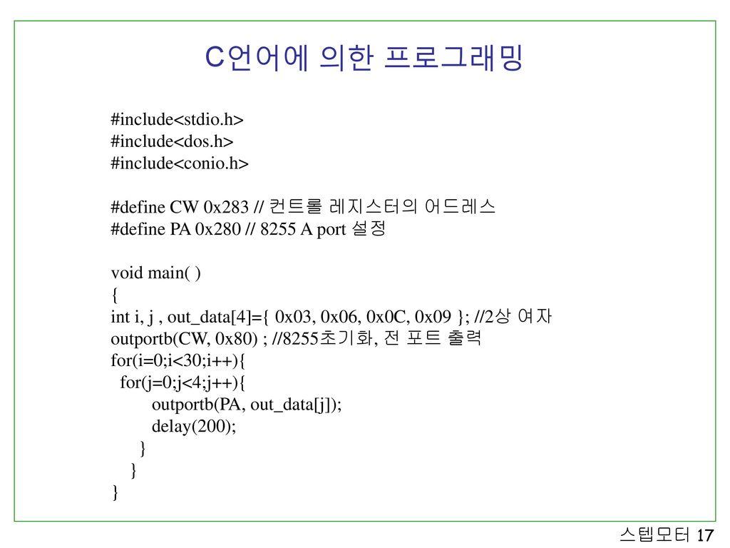 C언어에 의한 프로그래밍 #include<stdio.h> #include<dos.h>