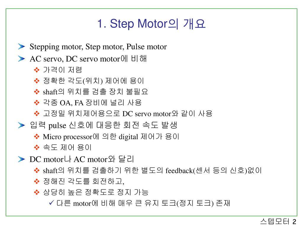 1. Step Motor의 개요 Stepping motor, Step motor, Pulse motor
