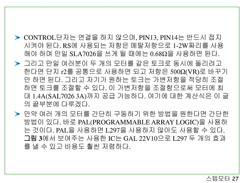CONTROL단자는 연결을 하지 않으며, PIN13, PIN14는 반드시 접지 시켜야 된다