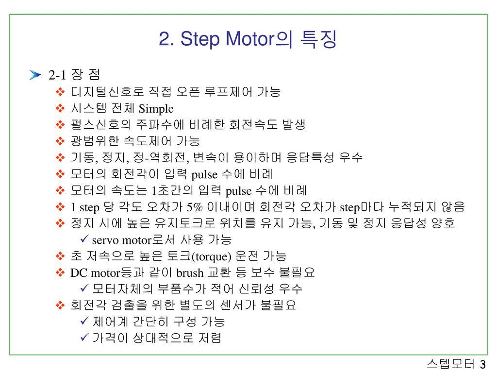 2. Step Motor의 특징 2-1 장 점 디지털신호로 직접 오픈 루프제어 가능 시스템 전체 Simple