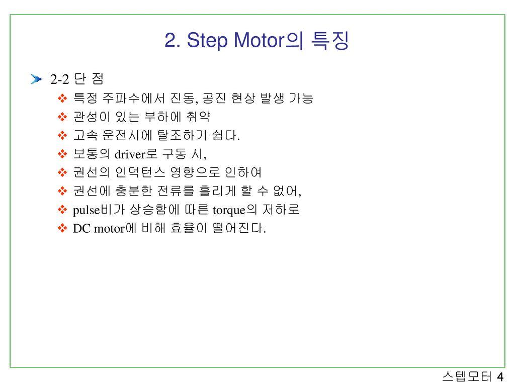 2. Step Motor의 특징 2-2 단 점 특정 주파수에서 진동, 공진 현상 발생 가능 관성이 있는 부하에 취약