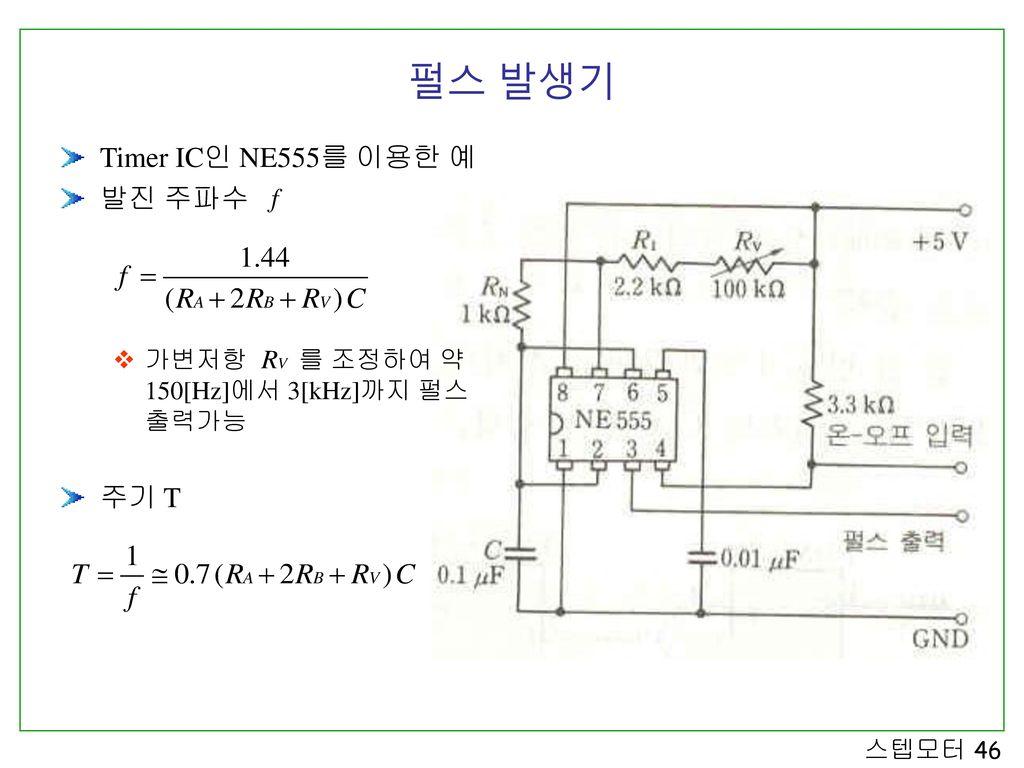 펄스 발생기 Timer IC인 NE555를 이용한 예 발진 주파수 주기 T