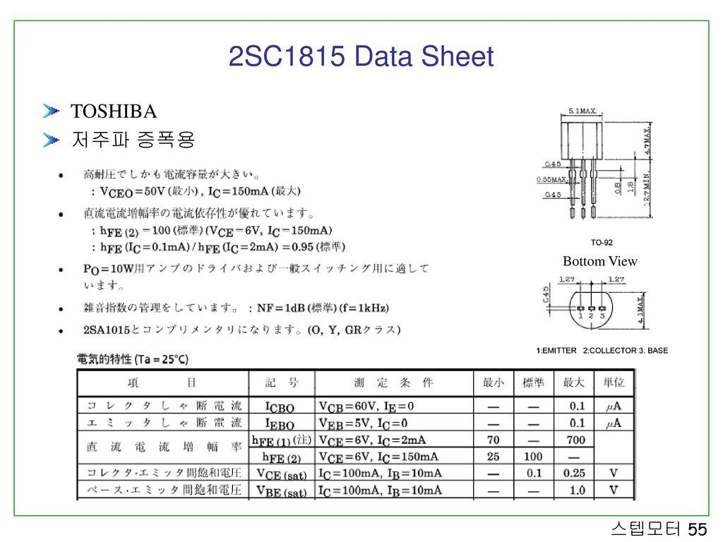 2SC1815 Data Sheet TOSHIBA 저주파 증폭용 Bottom View