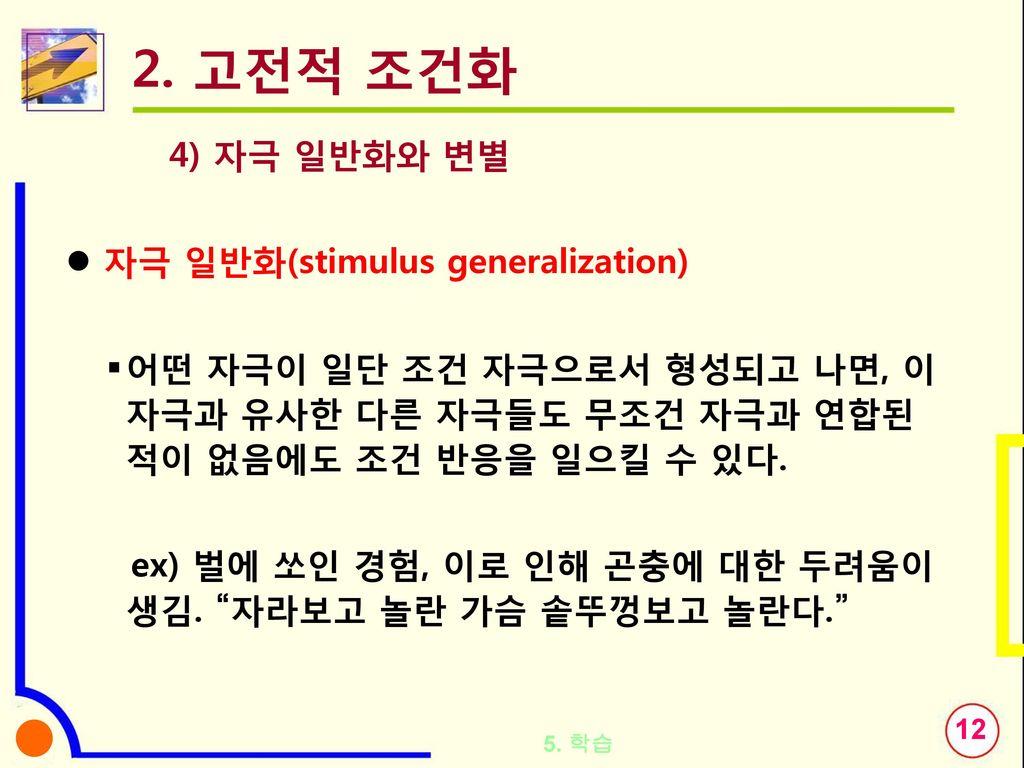 2. 고전적 조건화 4) 자극 일반화와 변별 자극 일반화(stimulus generalization)