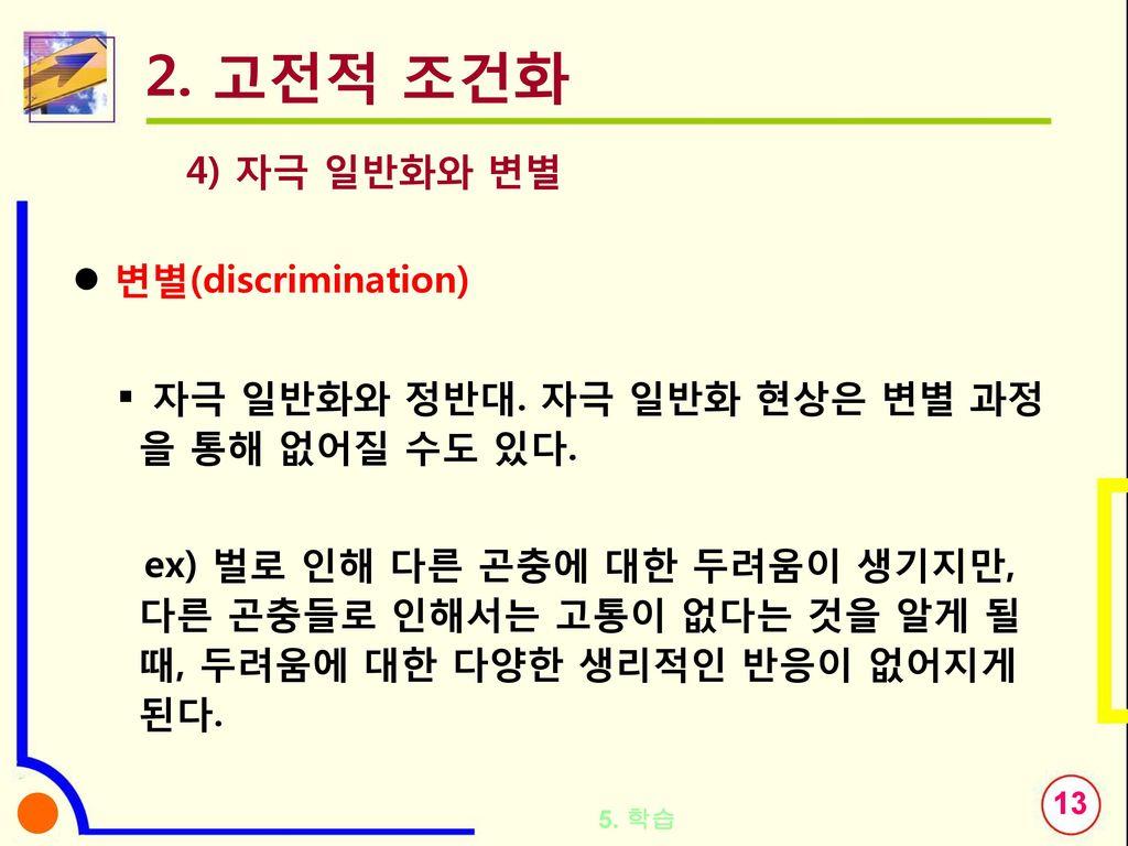 2. 고전적 조건화 4) 자극 일반화와 변별 변별(discrimination)