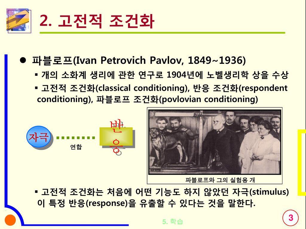 2. 고전적 조건화 반응 파블로프(Ivan Petrovich Pavlov, 1849~1936) 자극