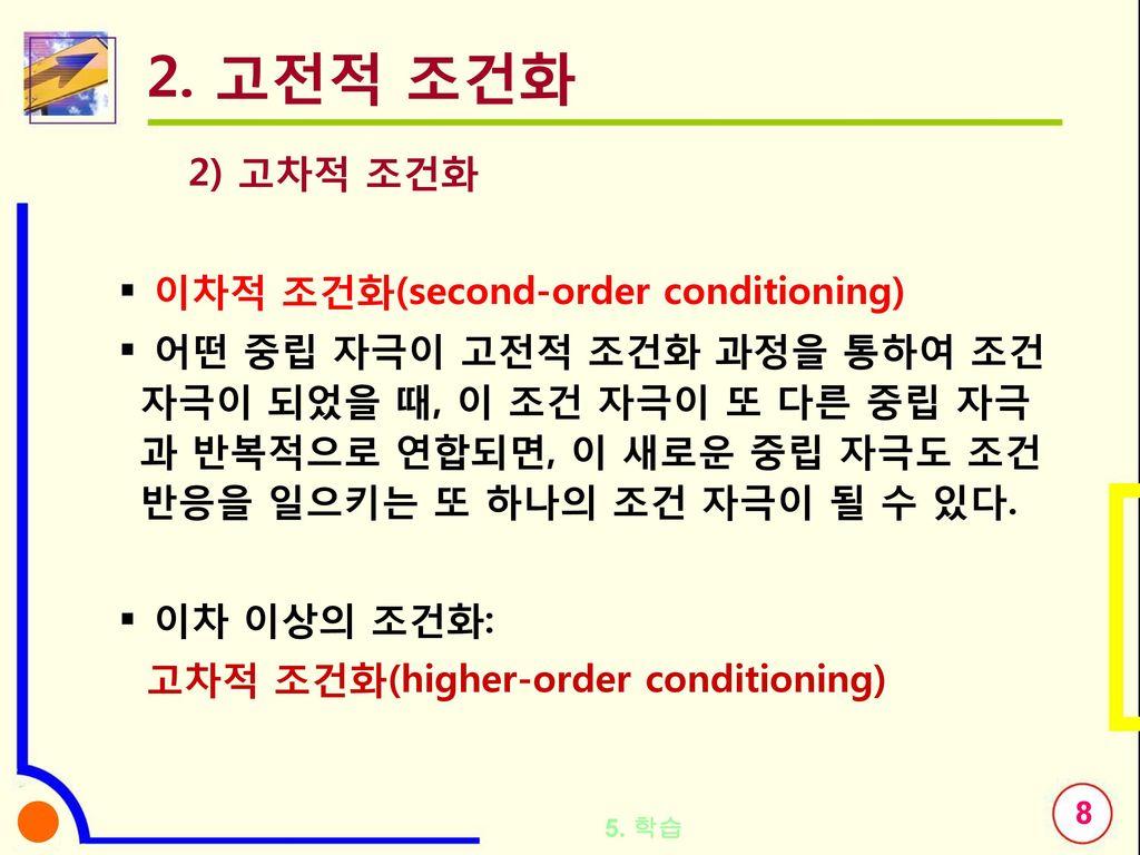2. 고전적 조건화 2) 고차적 조건화 이차적 조건화(second-order conditioning)