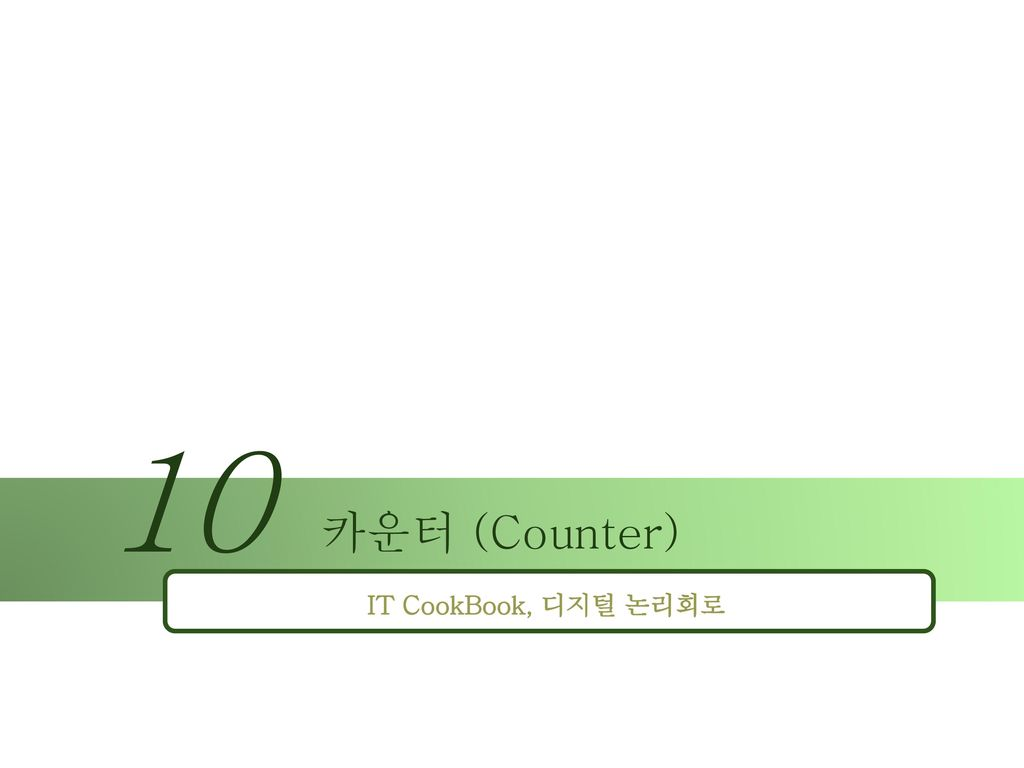 10 카운터 (Counter) IT CookBook, 디지털 논리회로
