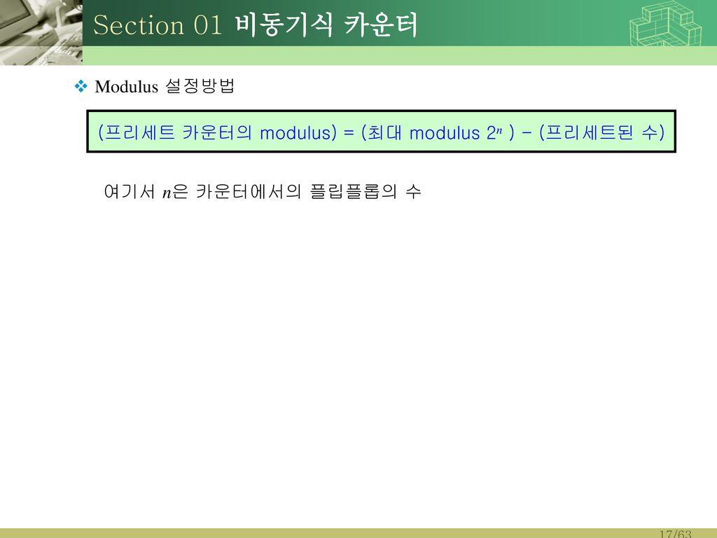 (프리세트 카운터의 modulus) = (최대 modulus 2n ) - (프리세트된 수)