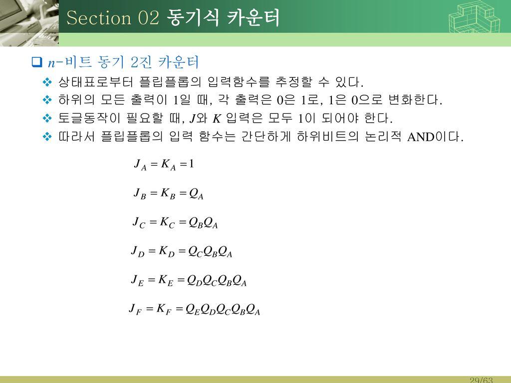Section 02 동기식 카운터 n-비트 동기 2진 카운터 상태표로부터 플립플롭의 입력함수를 추정할 수 있다.