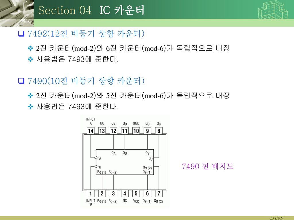 Section 04 IC 카운터 7492(12진 비동기 상향 카운터) 7490(10진 비동기 상향 카운터)