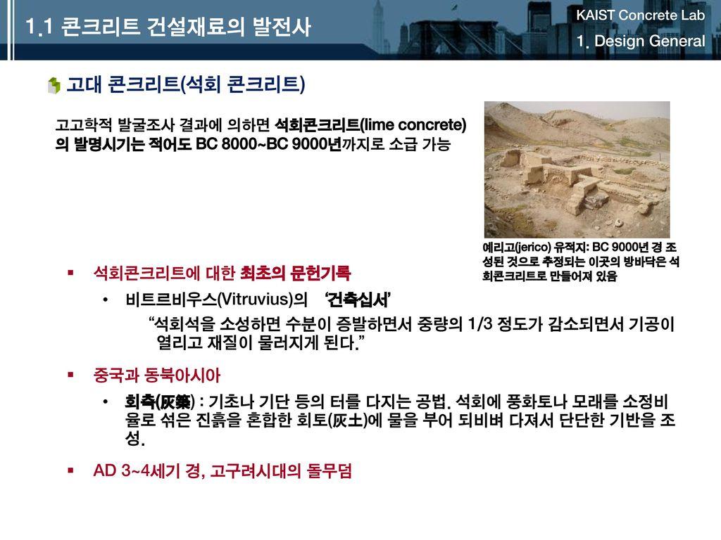 1.1 콘크리트 건설재료의 발전사 고대 콘크리트(석회 콘크리트) 석회콘크리트에 대한 최초의 문헌기록