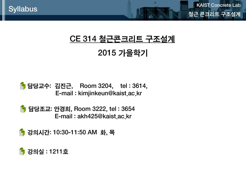 CE 314 철근콘크리트 구조설계 2015 가을학기 Syllabus
