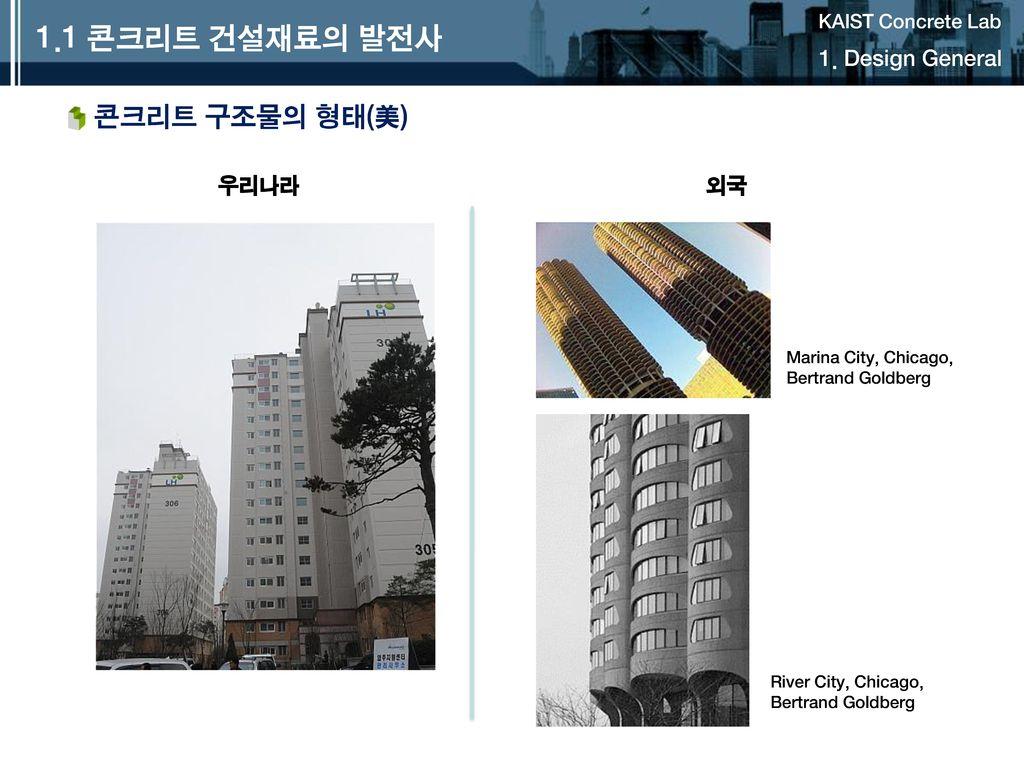 1.1 콘크리트 건설재료의 발전사 콘크리트 구조물의 형태(美) 1. Design General 우리나라 외국