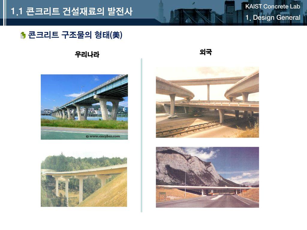 1.1 콘크리트 건설재료의 발전사 1. Design General 콘크리트 구조물의 형태(美) 외국 우리나라