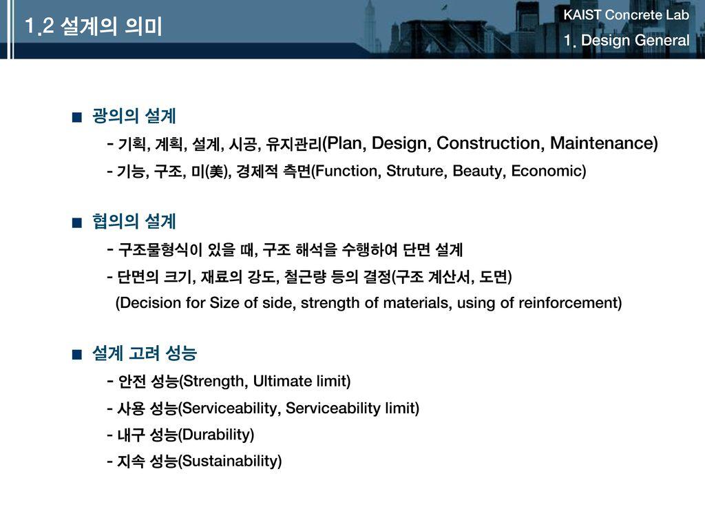 1.2 설계의 의미 1. Design General. 광의의 설계. - 기획, 계획, 설계, 시공, 유지관리(Plan, Design, Construction, Maintenance)