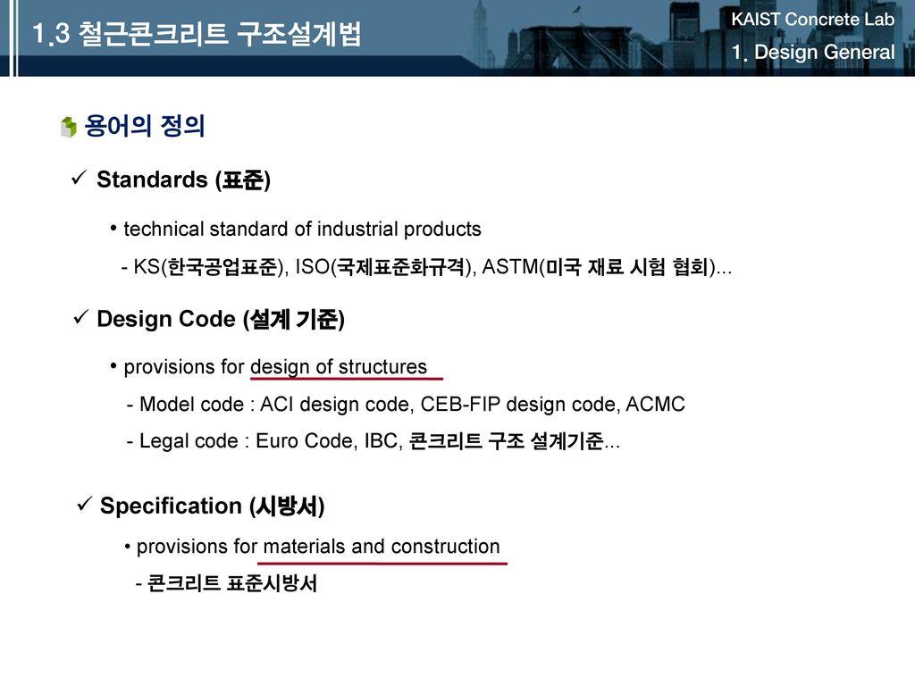 1.3 철근콘크리트 구조설계법 용어의 정의 Standards (표준)
