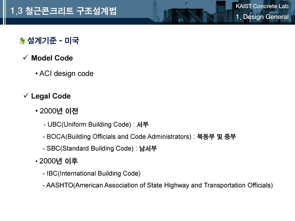 1.3 철근콘크리트 구조설계법 설계기준 - 미국 Model Code ACI design code Legal Code