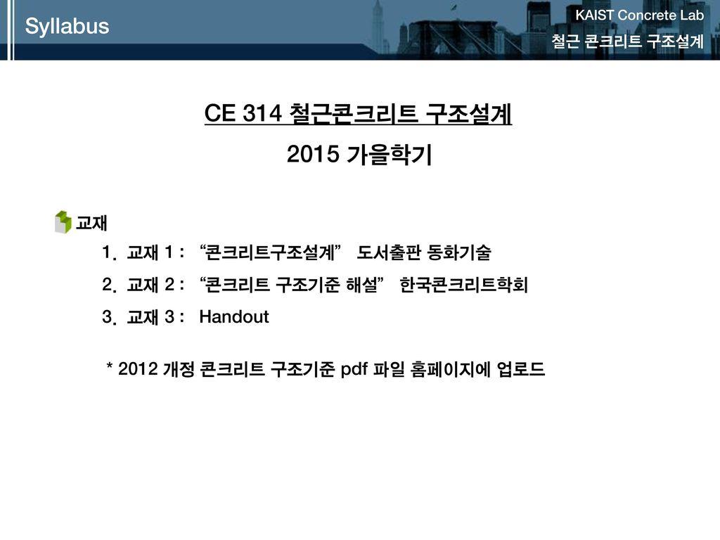 CE 314 철근콘크리트 구조설계 2015 가을학기 Syllabus 교재