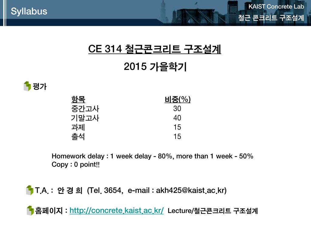 CE 314 철근콘크리트 구조설계 2015 가을학기 Syllabus 평가 항목 비중(%) 중간고사 30 기말고사 40