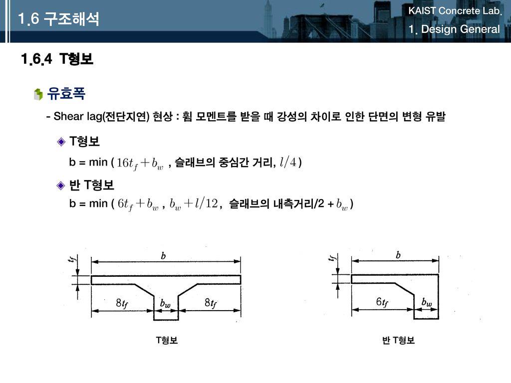 1.6 구조해석 1.6.4 T형보 유효폭 T형보 반 T형보 1. Design General