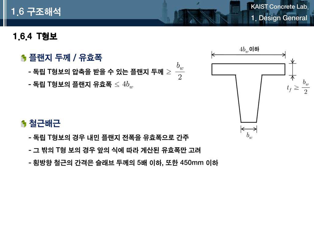 1.6 구조해석 1.6.4 T형보 플랜지 두께 / 유효폭 철근배근 1. Design General