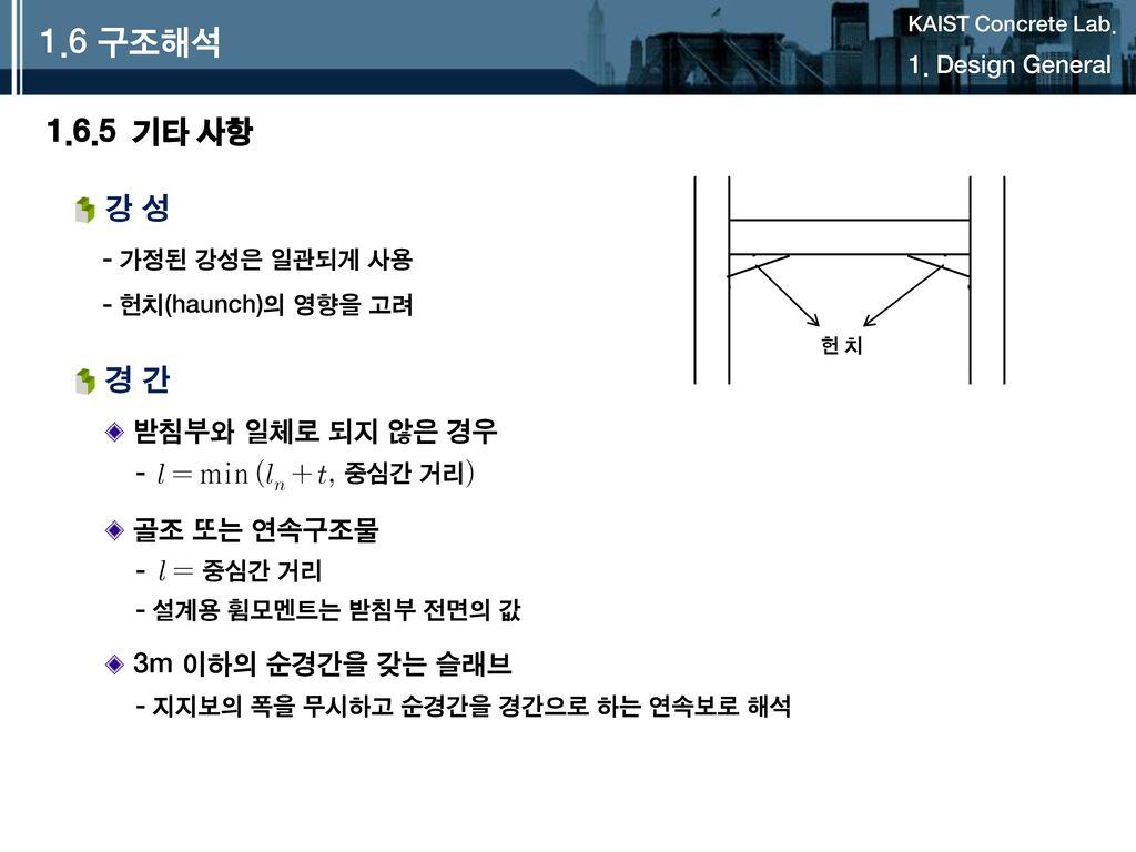 1.6 구조해석 1.6.5 기타 사항 강 성 경 간 받침부와 일체로 되지 않은 경우 골조 또는 연속구조물