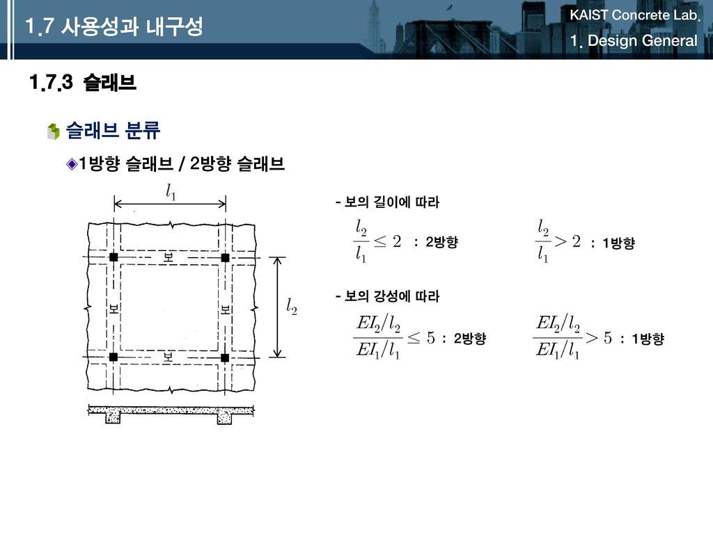 1.7 사용성과 내구성 1.7.3 슬래브 슬래브 분류 1방향 슬래브 / 2방향 슬래브 1. Design General