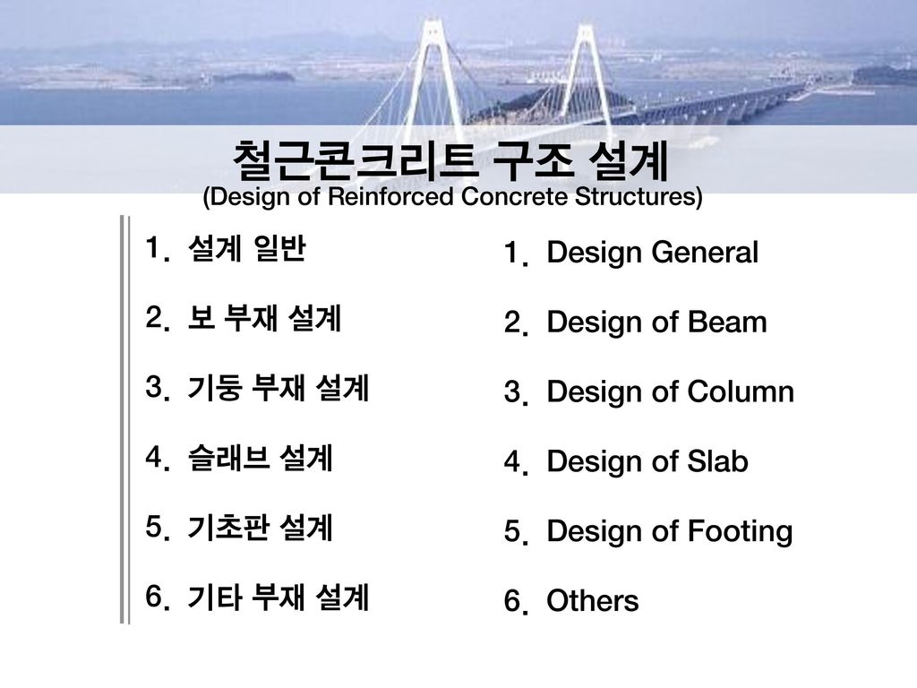 (Design of Reinforced Concrete Structures)