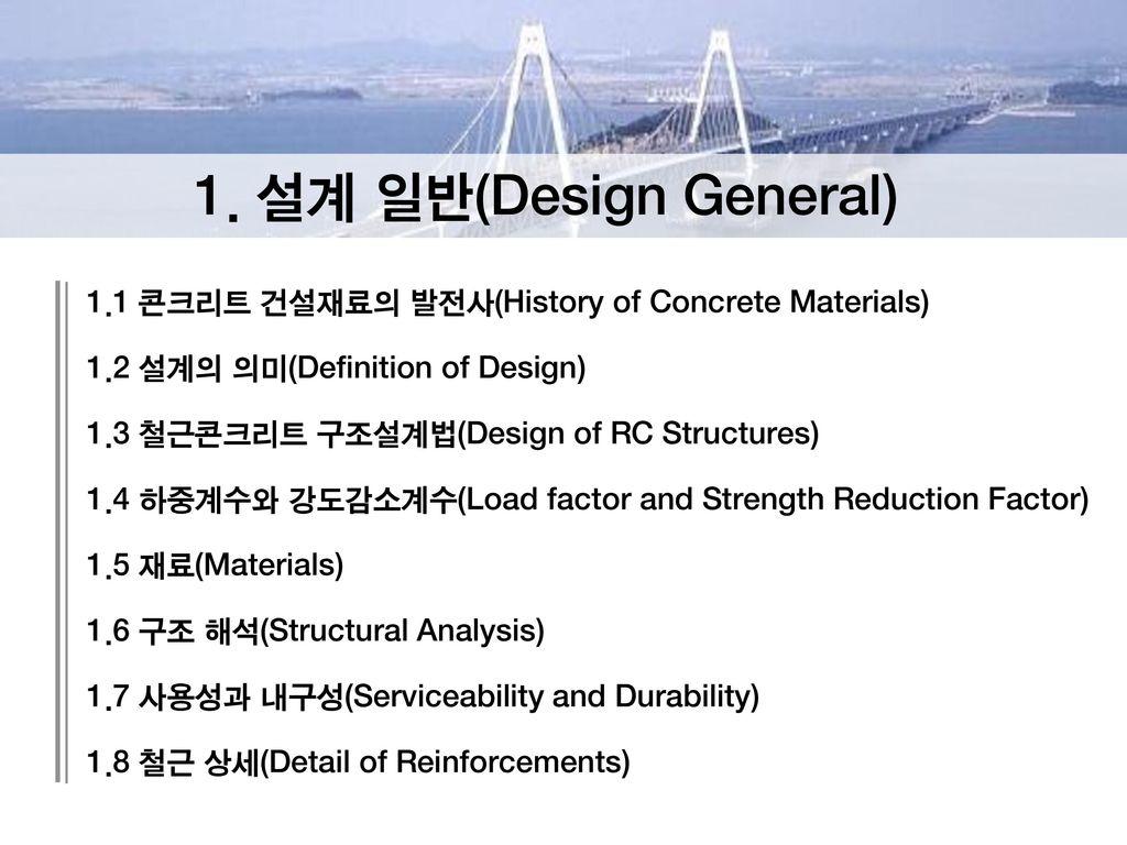 1. 설계 일반(Design General) 1.1 콘크리트 건설재료의 발전사(History of Concrete Materials) 1.2 설계의 의미(Definition of Design)