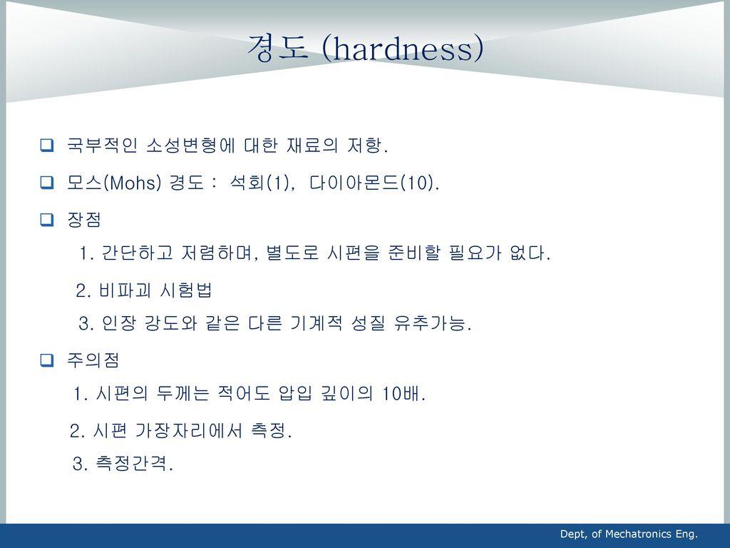 경도 (hardness) 국부적인 소성변형에 대한 재료의 저항. 모스(Mohs) 경도 : 석회(1), 다이아몬드(10).
