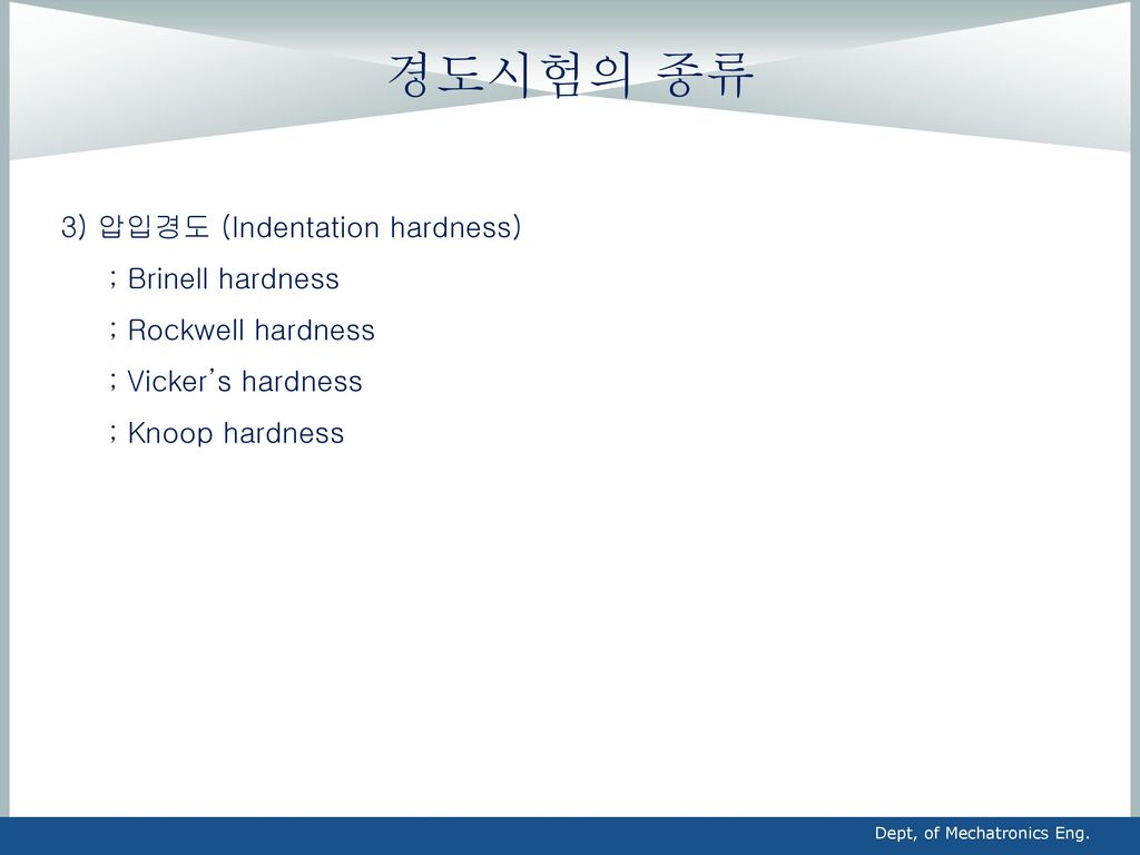 경도시험의 종류 3) 압입경도 (Indentation hardness) ; Brinell hardness