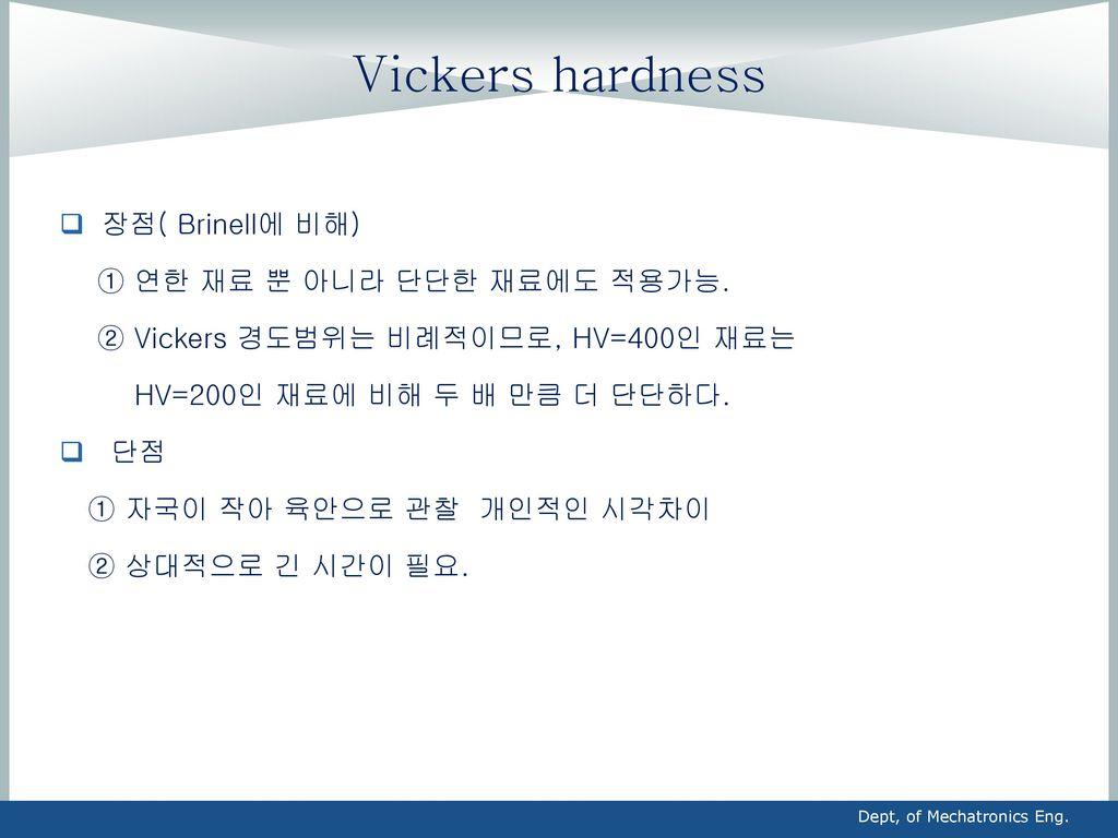 Vickers hardness 장점( Brinell에 비해) ① 연한 재료 뿐 아니라 단단한 재료에도 적용가능.