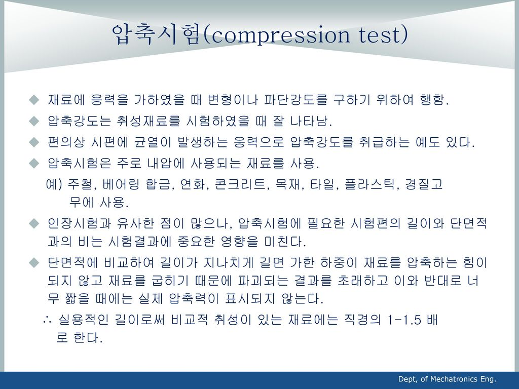 압축시험(compression test)