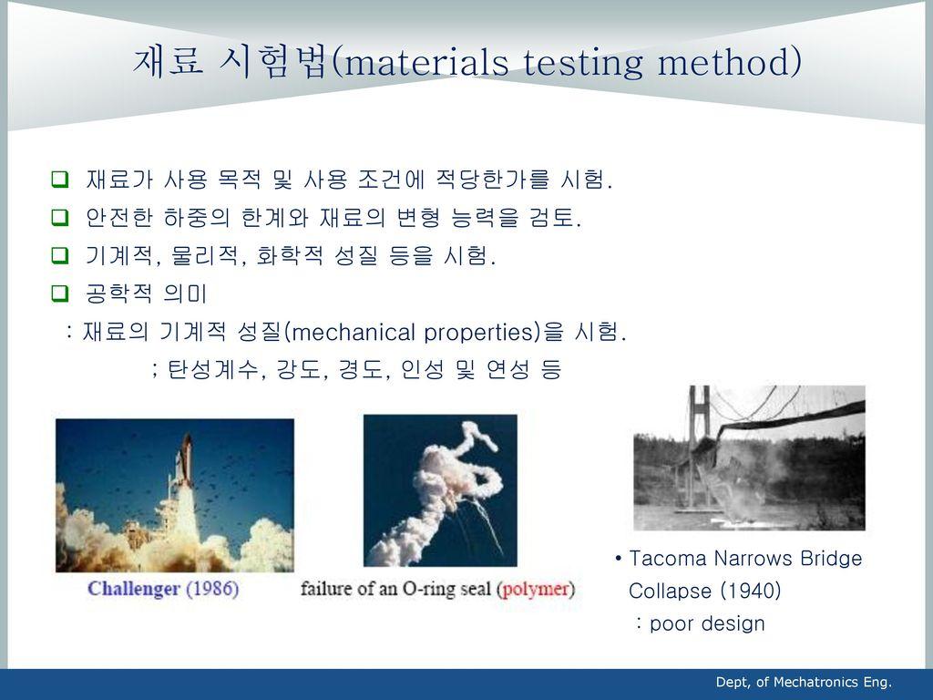 재료 시험법(materials testing method)