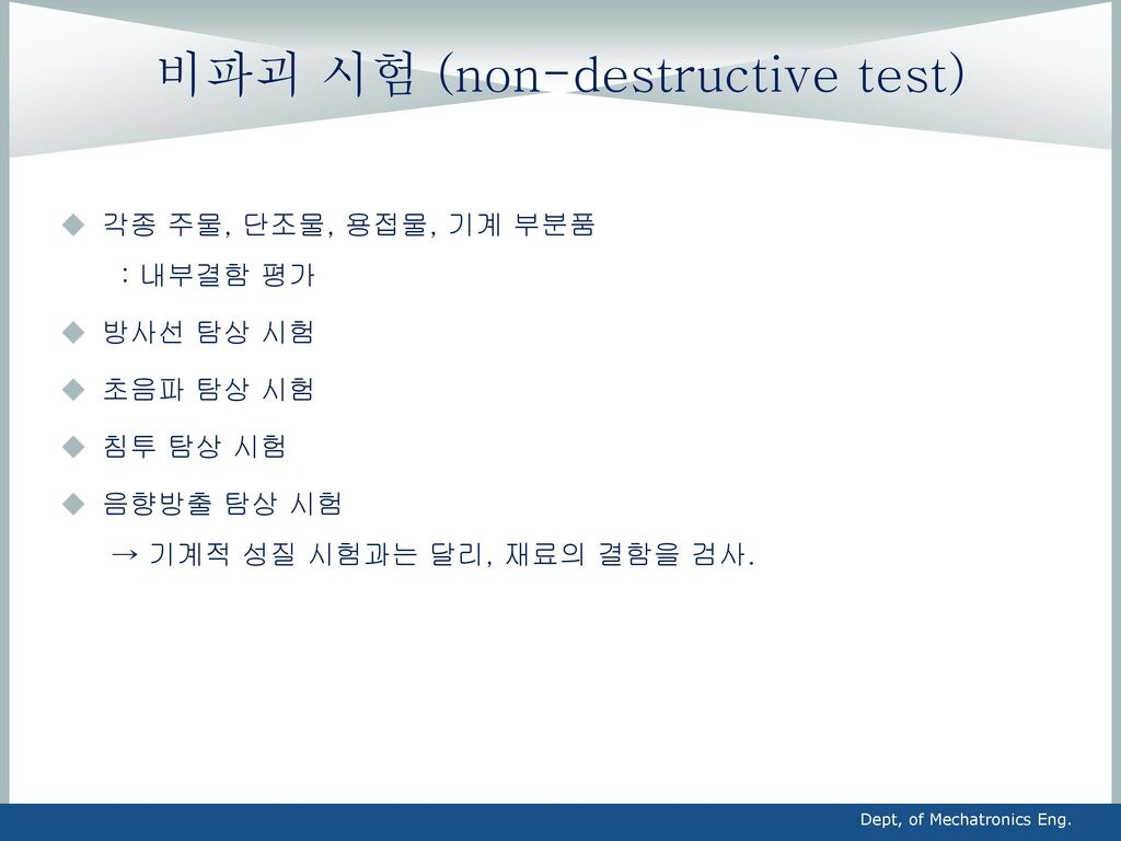 비파괴 시험 (non-destructive test)