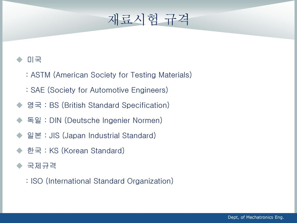 재료시험 규격 미국 : ASTM (American Society for Testing Materials)