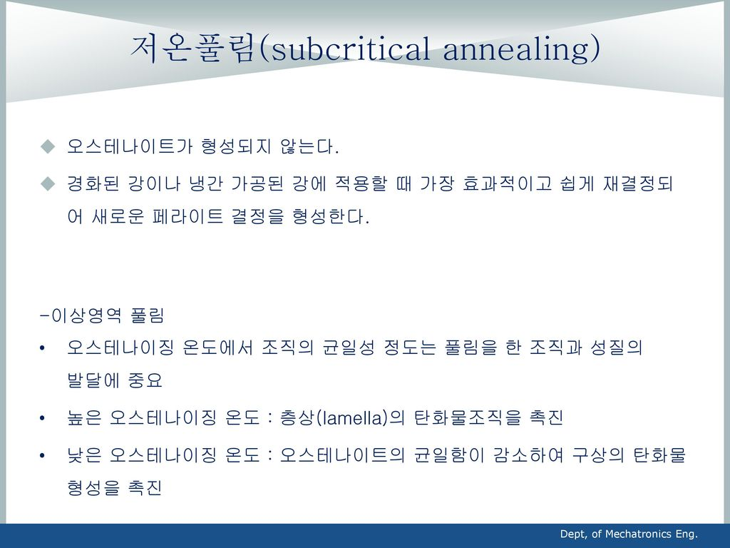 저온풀림(subcritical annealing)