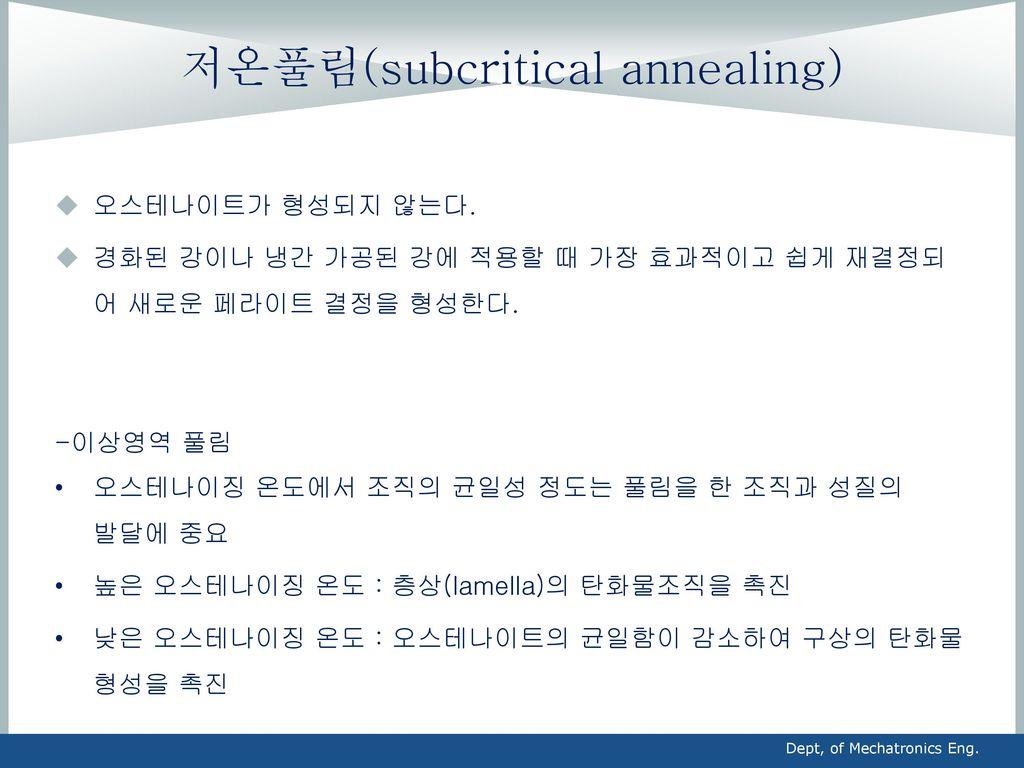 저온풀림(subcritical annealing)