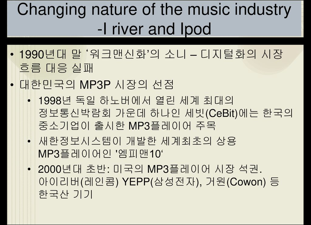 Changing nature of the music industry -I river and Ipod