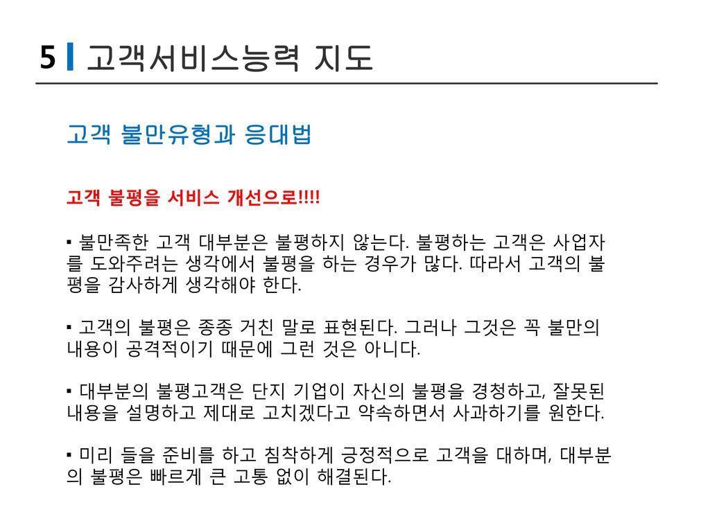 5 고객서비스능력 지도 고객 불만유형과 응대법 고객 불평을 서비스 개선으로!!!!