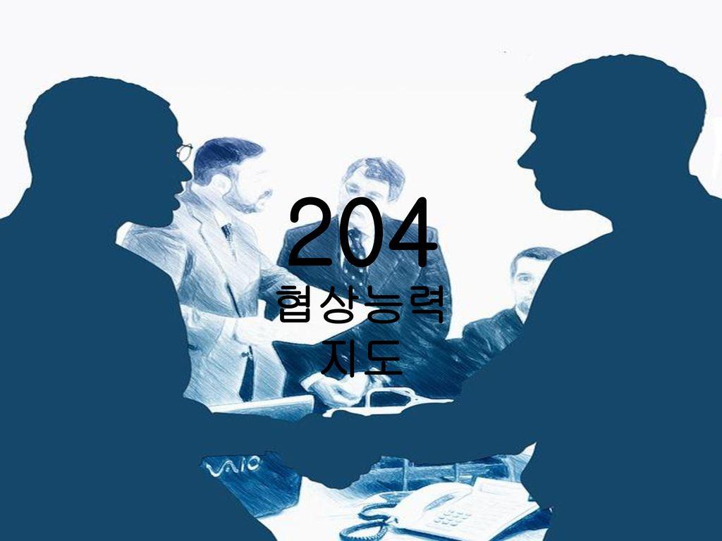 대인관계능력 협상능력 협상능력지도 121 204 협상능력 지도 구체화하기