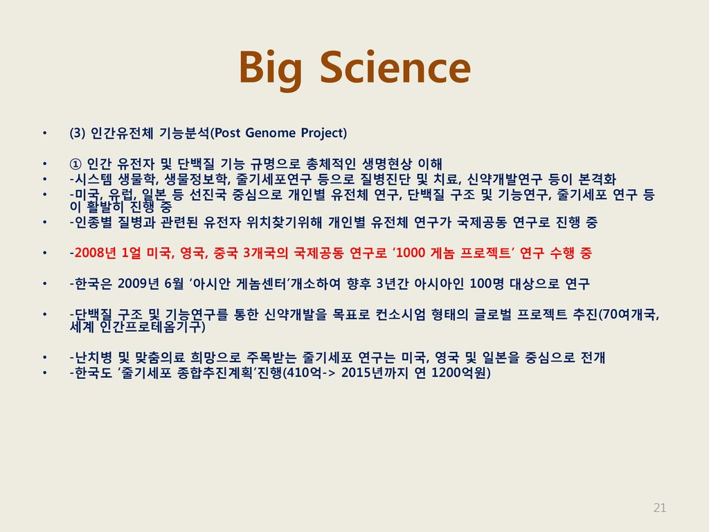 Big Science (3) 인간유전체 기능분석(Post Genome Project)