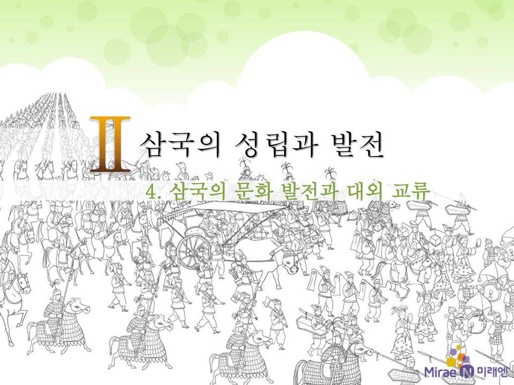 삼국의 성립과 발전 4. 삼국의 문화 발전과 대외 교류