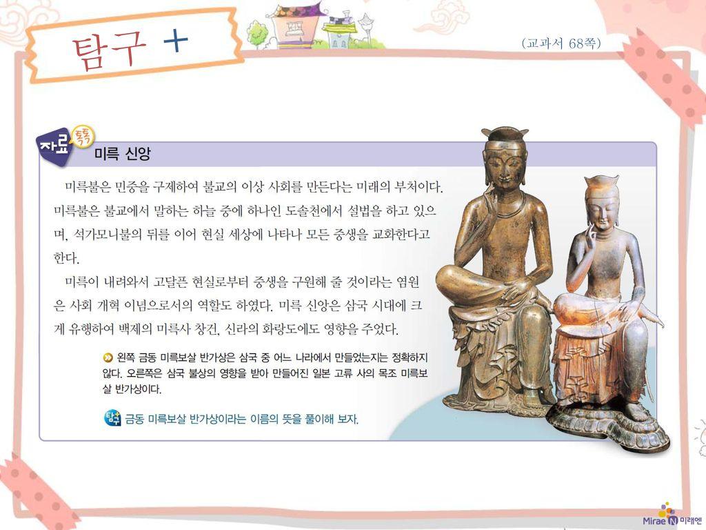 탐구 + (교과서 68쪽)
